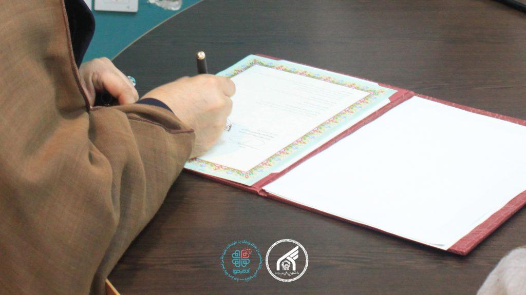تفاهم نامه دانشگاه امام رضا علیه السلام