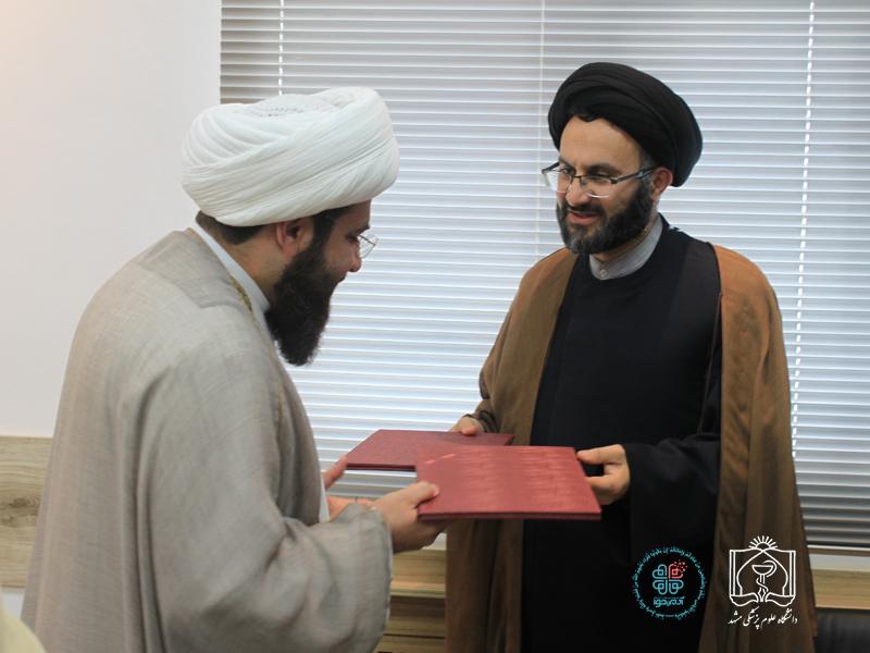 تفاهم نامه دانشگاه علوم پزشکی مشهد