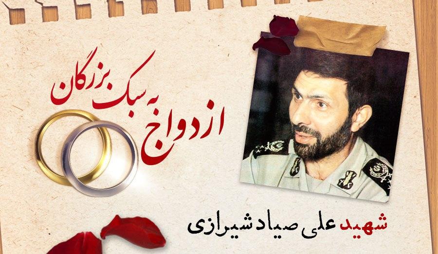 ازدواج به سبک بزرگان | شهید صیاد شیرازی